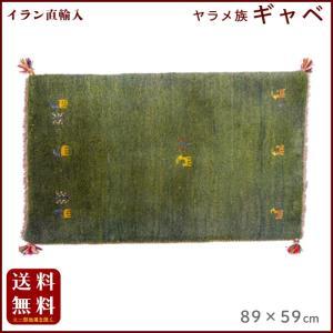 イラン直輸入 ヤラメ ギャベ(ギャッベ)89×59 cm|shiroyamakagu
