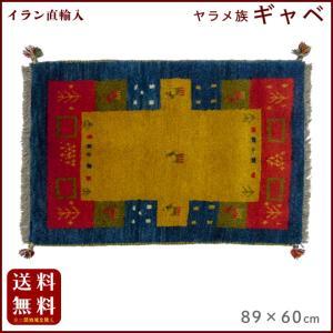 イラン直輸入 ヤラメ ギャベ(ギャッベ)89×60 cm|shiroyamakagu