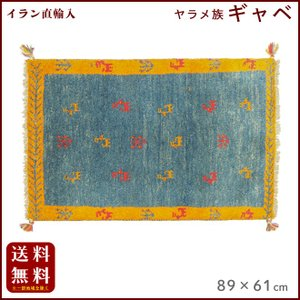 イラン直輸入 ヤラメ ギャベ(ギャッベ)89×61 cm|shiroyamakagu