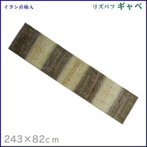 イラン産 リズバフギャベ(ギャッベ)243×82 cm ロングマット|shiroyamakagu