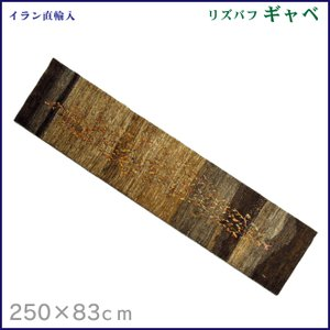 イラン産 リズバフギャベ(ギャッベ)250×83 cm ロングマット|shiroyamakagu