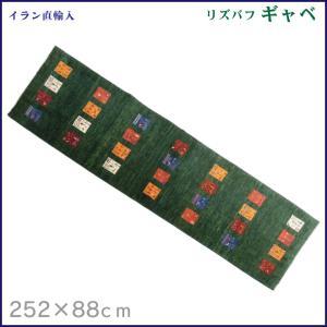 イラン産 リズバフギャベ(ギャッベ)252×88 cm ロングマット|shiroyamakagu