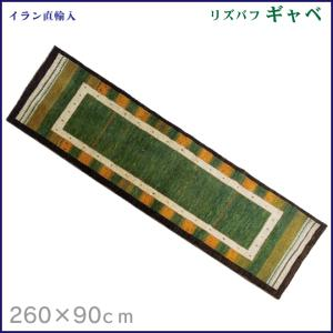 イラン産 リズバフギャベ(ギャッベ)260×90 cm ロングマット|shiroyamakagu