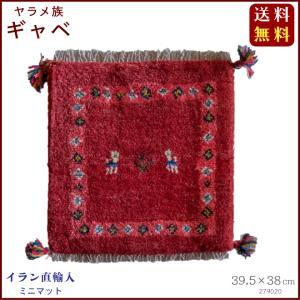 イラン直輸入 ヤラメ ギャベ(ギャッベ)ミニマット 39.5×38 cm|shiroyamakagu