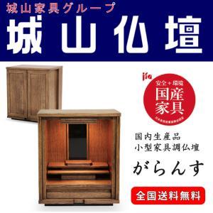 小型家具調仏壇 がらんす 国内生産品 shiroyamakagu