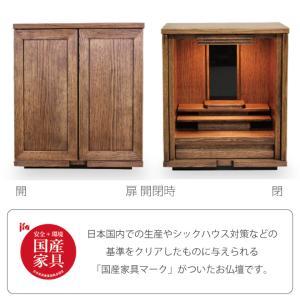 小型家具調仏壇 がらんす 国内生産品 shiroyamakagu 02