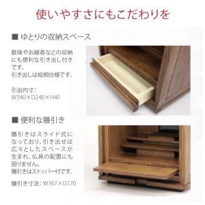 小型家具調仏壇 がらんす 国内生産品 shiroyamakagu 04