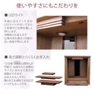 小型家具調仏壇 がらんす 国内生産品 shiroyamakagu 05