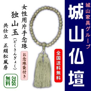 女性用片手念珠 独山玉 共仕立 正絹松風房 お念珠袋付き|shiroyamakagu