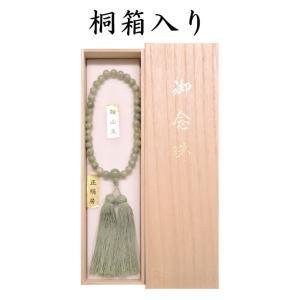 女性用片手念珠 独山玉 共仕立 正絹松風房 お念珠袋付き|shiroyamakagu|04