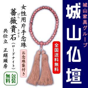 女性用片手念珠 薔薇貴石(ばらきせき・ロードナイト) 共仕立 正絹頭房 お念珠袋付き shiroyamakagu