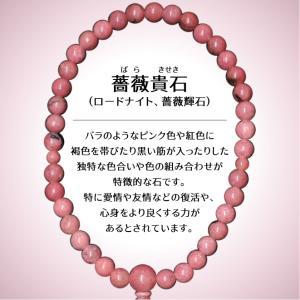 女性用片手念珠 薔薇貴石(ばらきせき・ロードナイト) 共仕立 正絹頭房 お念珠袋付き shiroyamakagu 04