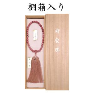 女性用片手念珠 薔薇貴石(ばらきせき・ロードナイト) 共仕立 正絹頭房 お念珠袋付き shiroyamakagu 05