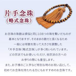 女性用片手念珠 薔薇貴石(ばらきせき・ロードナイト) 共仕立 正絹頭房 お念珠袋付き shiroyamakagu 09