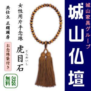 女性用片手念珠 虎目石 共仕立 正絹頭房 お念珠袋付き|shiroyamakagu