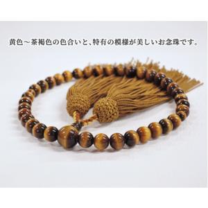 女性用片手念珠 虎目石 共仕立 正絹頭房 お念珠袋付き|shiroyamakagu|02