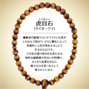 女性用片手念珠 虎目石 共仕立 正絹頭房 お念珠袋付き|shiroyamakagu|03