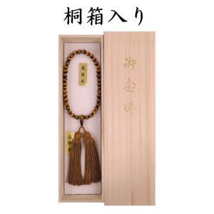 女性用片手念珠 虎目石 共仕立 正絹頭房 お念珠袋付き|shiroyamakagu|04
