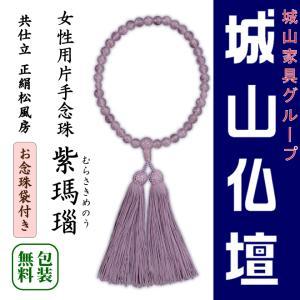 女性用片手念珠 紫瑪瑙(パープルアゲート) 共仕立 正絹松風房 お念珠袋付き|shiroyamakagu