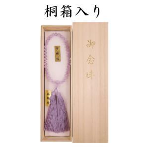 女性用片手念珠 紫瑪瑙(パープルアゲート) 共仕立 正絹松風房 お念珠袋付き|shiroyamakagu|04