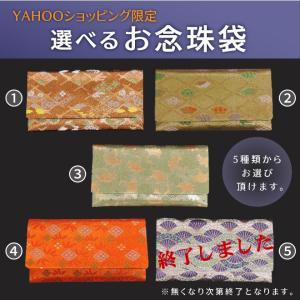 女性用片手念珠 紫瑪瑙(パープルアゲート) 共仕立 正絹松風房 お念珠袋付き|shiroyamakagu|05