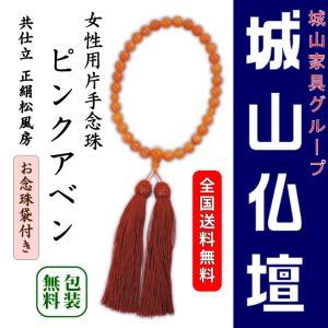 女性用片手念珠 ピンクアベン 共仕立 正絹松風房 お念珠袋付き shiroyamakagu