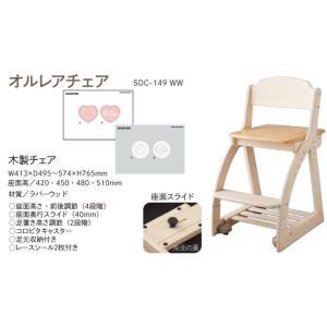 コイズミ  学習机 オルレア 2018モデル SDF-411 WW NK 木製チェアセット|shiroyamakagu|06