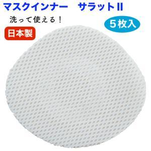 マスクインナー サラットII 洗って使える 5枚入り 日本製 セラミックス入り 消臭 メガネが曇りに...