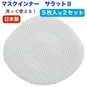 マスクインナー サラットII 洗って使える 5枚入り×2セット 日本製 セラミックス入り 消臭 メガ...