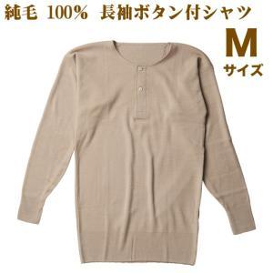 紳士長袖ボタン付シャツ 純毛 ウール100%  長袖面二シャツ Mサイズ 日本製 洗濯機で洗える