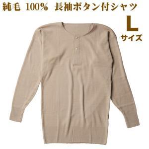 紳士長袖ボタン付シャツ 純毛 ウール100%  長袖面二シャツ Lサイズ 日本製 洗濯機で洗える