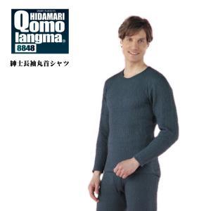 ひだまり 健康肌着 チョモランマ 紳士用 長袖丸首シャツ M/L/LL