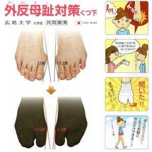 外反母趾対策くつ下 通常タイプ 母趾角の補助 ピンク/グレー/クロ 日本製 ネコポス便送料無料|shiroyayouhin