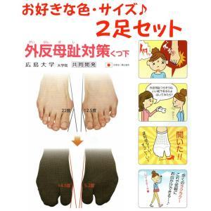 外反母趾対策くつ下 通常タイプ 2足セット 母趾角の補助 ピンク/グレー/クロ 日本製 ネコポス便送料無料|shiroyayouhin