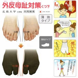 外反母趾対策くつ下 薄地タイプ 母趾角の補助 シロ/ベージュ/クロ 日本製 ネコポス便送料無料|shiroyayouhin