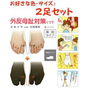 外反母趾対策くつ下 薄地タイプ 2足セット 母趾角の補助 シロ/ベージュ/クロ 日本製 ネコポス便送料無料|shiroyayouhin