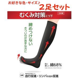 むくみ対策くつ下 2足セット 一般医療機器 締めつけずにむくみ対策 白/黒/ベージュ 日本製 ネコポス便送料無料|shiroyayouhin