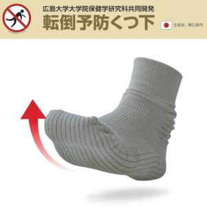 転倒予防くつ下 つま先アップ つまづき解消 姿勢の矯正 日本製 ネコポス便 送料無料|shiroyayouhin