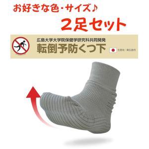 転倒予防くつ下 2足セット つま先アップ つまづき解消 姿勢の矯正 日本製 ネコポス便 送料無料|shiroyayouhin