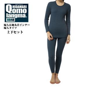 ひだまり 健康肌着 チョモランマ 婦人用 長袖丸首インナー + タイツ 上下セット M/L/LL