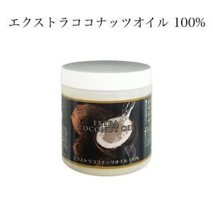 エクストラココナッツオイル 100% 高陽社 食用 480g