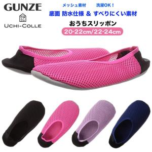 GUNZE グンゼ ウチコレ おうちスリッポン メッシュ素材 レディース 20〜22cm/22-24...