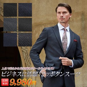 ビジネススーツ メンズ 安い 2ツボタン ポリエステル ウールライク素材 洗えるパンツ テレワーク 紳士服 【HGR】 shirt-style