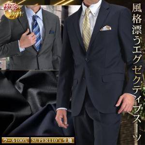 ビジネススーツ メンズ 大きいサイズ ビッグサイズ ウール100% SUPER110's ハイクラス 2ツボタン オールシーズン 春夏秋冬|shirt-style
