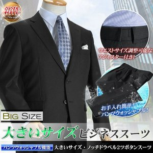 大きいサイズ メンズスーツ ビッグサイズ ビジネス ウエストアジャスター付きスラックス 秋冬春|shirt-style