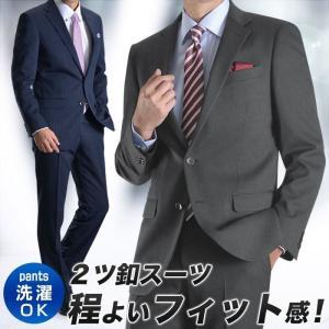 スーツ 2ツボタン ビジネススーツ メンズ春 夏 秋 冬 オールシーズン パンツウォッシャブル機能 suit オシャレ スリム セットアップスーツ|shirt-style