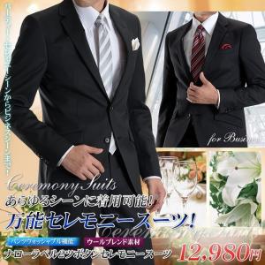 セレモニースーツ ナローラペル2ツ釦セレモニースーツ パンツウォッシャブル 結婚式 冠婚葬祭 フォーマル shirt-style