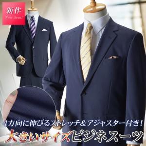 大きいサイズ スーツ メンズ ビジネス アジャスター付 春夏秋 2Bスーツ パンツウォッシャブル アジャスター付きスラックス|shirt-style