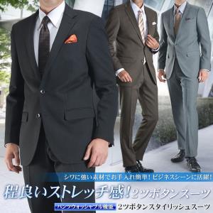 アウトレットスーツ スーツ メンズ サイズ限定処分 おしゃれ ナチュラルストレッチ 安い 2ツボタン パンツウォッシャブル機能 【スーツハンガー付属】 shirt-style