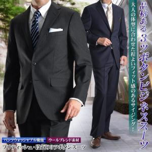 スーツ メンズ ビジネススーツ ブリティッシュ 段返り 3ツボタンスーツ 秋冬物 洗えるパンツ ウール混 紳士服 shirt-style